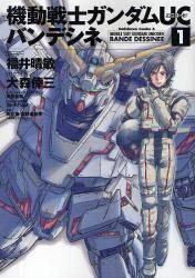 機動戦士ガンダムUC バンデシネ 全巻 (1-17)