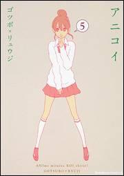 アニコイ 5巻 (5)