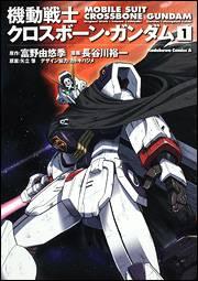 機動戦士クロスボーン・ガンダム 全巻 BMSHOP