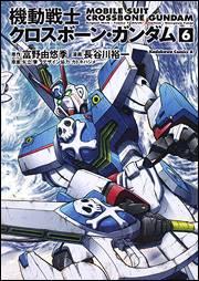 機動戦士クロスボーン・ガンダム 全巻 (1-6)