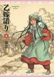 乙嫁語り 全巻 (1-10)