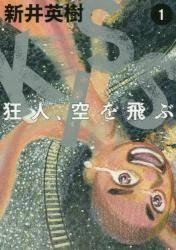 KISS 狂人、空を飛ぶ 1巻 (1)