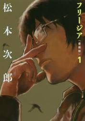 フリージア愛蔵版 1巻 (1)