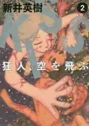 KISS  狂人、空を飛ぶ 2巻 (2)