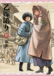乙嫁語り 11巻 (11)