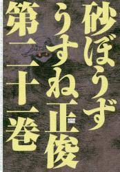 砂ぼうず 21巻 (21)