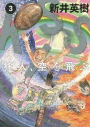 KISS 狂人、空を飛ぶ 3巻 (3)