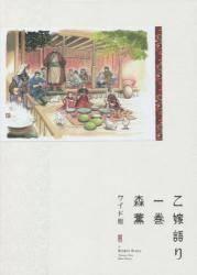 乙嫁語り<ワイド版> 1巻 (1)