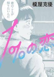 1%の恋 1巻 (1) 〜童貞の僕とアセクシャルな彼女〜