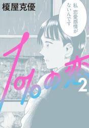 1%の恋 2巻 (2) 〜童貞の僕とアセクシャルな彼女〜