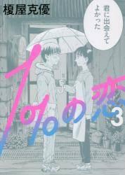 1%の恋 3巻 (3)