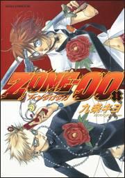 ZONE−00 全巻 (1-14)