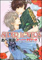 SUPER LOVERS 全巻 (1-11)