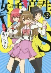 女子高生VS 2巻 (2)