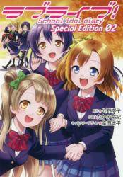 ラブライブ!School idol diary Special Edition 2巻