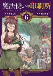 魔法使いの印刷所 6巻 (6)