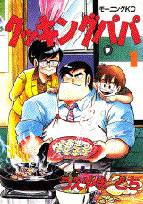 クッキングパパ 全巻 (1-150)