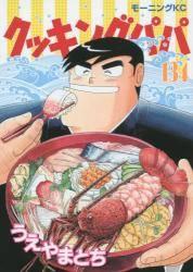 クッキングパパ 全巻 (1-149)