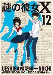 謎の彼女X 全巻 (1-12)
