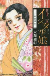 イシュタルの娘〜小野於通伝〜 全巻 (1-16)