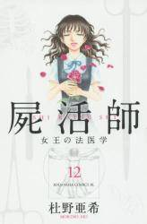 屍活師 女王の法医学 全巻 (1-15)