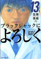 ブラックジャックによろしく 全巻 (1-13)