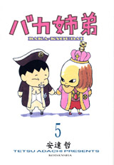 バカ姉弟 全巻 (1-5)