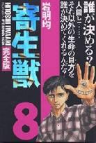 寄生獣 完全版 全巻 (1-8)