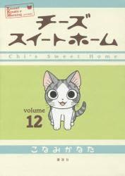 チーズスイートホーム 全巻 (1-12)