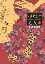 花吐き乙女 全巻 (1-3)