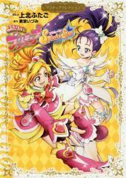 ふたりはプリキュア Splash☆Star 1巻 (1) プリキュア
