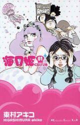 海月姫 全巻 (1-17)