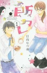 飯カレ 1巻 (1)
