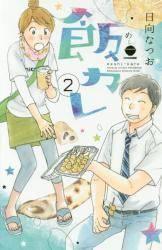 飯カレ 2巻 (2)