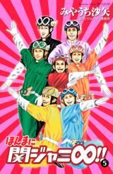 ほんまに関ジャニ∞!! 全巻 (1-5)