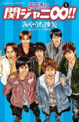 おおきに関ジャニ∞!! 1巻 (1)