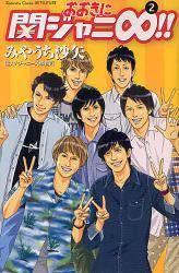 おおきに関ジャニ∞!! 2巻 (2)