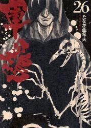 軍 鶏 26巻 (26)