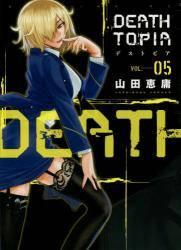 DEATHTOPIA 5巻 (5)