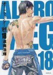 オールラウンダー廻 18巻 (18)
