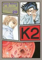 K2 29巻 (29)