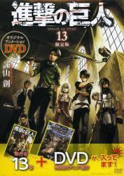 進撃の巨人 13巻 DVD付き限定版 30%OFF