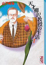 天才柳沢教授の生活 文庫版 全巻 (1-12)