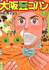大阪豆ゴハン 文庫版 全巻 (1-6)