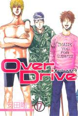 Over Drive オーバードライヴ 全巻 (1-17)