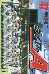 ダイヤのA 全巻 (1-47)