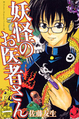 妖怪のお医者さん 全巻 (1-15)