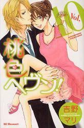 桃色ヘヴン! 10巻 (10)