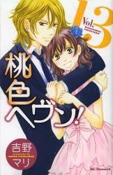 桃色ヘヴン! 13巻 (13)