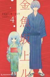 金魚坂上ル 4巻 (4)